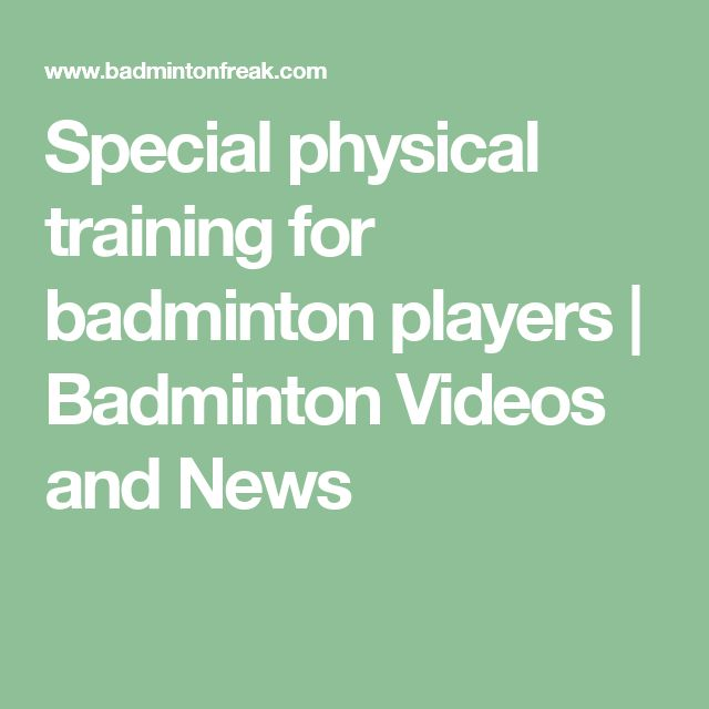 Special physical training for badminton players   Badminton Videos and News