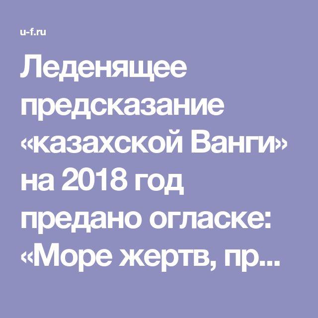 Леденящее предсказание «казахской Ванги» на 2018 год предано огласке: «Море жертв, придут неведомые убийцы»