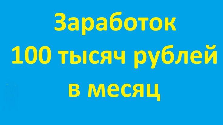 Заработок 100 тысяч рублей в месяц. Бинарные опционы iq option. Обучающе...