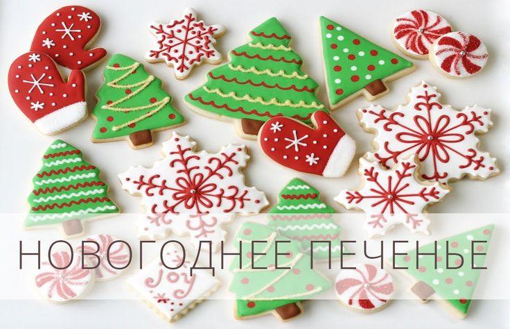 Как приготовить Новогоднее печенье - Рецепт / Десерт / Выпечка - - Кухня ТВ (Просто вкусно)