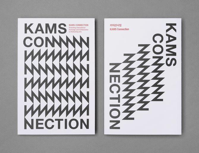 leaflet for KAMS(Korea Arts Management Service) - Jaemin Lee #book #design #typography