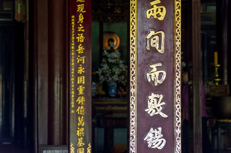 Signs in Thien Mu Pagoda - The pillars inside the Thien Mu Pagoda are decorated with golden signs.