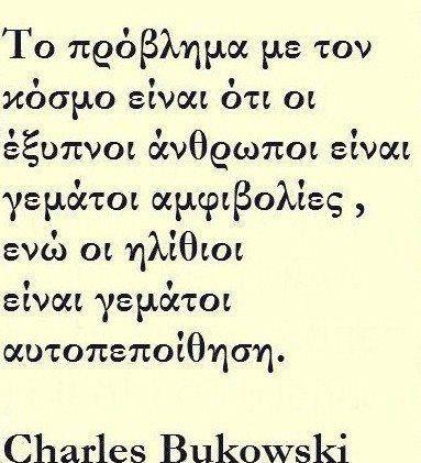 Είχε έρθει Ελλάδα ο Μπουκόφσκι πριν το πεί αυτό?