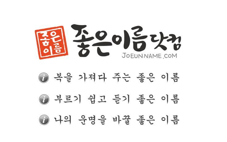 좋은이름닷컴(www.joeunname.com)에서 내 이름속에 감추어진 인생의 비밀과 점수를 확인해 보세요!