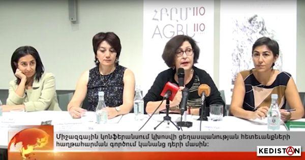 """Une conférence internationale """"APRÈS LE GÉNOCIDE : GENRE, TRAUMA, TRANSMISSION, ET RÉINVENTION"""" a eu lieu dans la capitale de l' Arménie Erevan."""