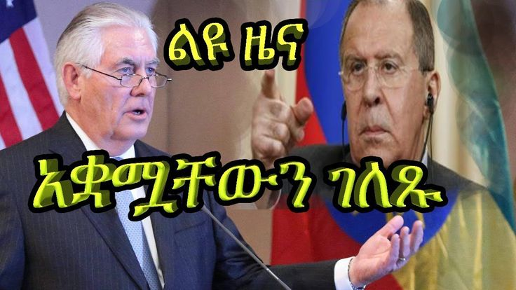 Ethiopian news   Rex Tillerson   FM Sergey Lavrov    youtube ethiopian n...