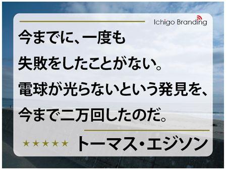 $Ichigoのブログ-facebook 集客セミナー  名言集