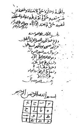 bū Ḥāmid Muḥammad ibn Muḥammad al-Ghazālī (/ɡæˈzɑːli/; Arabic: ابو حامد محمد ابن محمد الغزالي‎; c. 1058 – 18 December 1111), shortened as Al-Ghazali and known as Algazelus or Algazel to the Western medieval world, was a Muslim theologian, jurist, philosopher, and mystic of Persian descent.