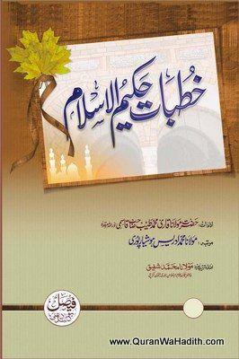 Khutbat e Hakeem ul Islam