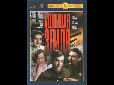 Большая земля -1944. Советский фильм о труженниках тыла