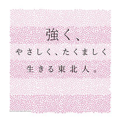 No.027 藤代範雄 | Handkerchiefs for Tohoku 3