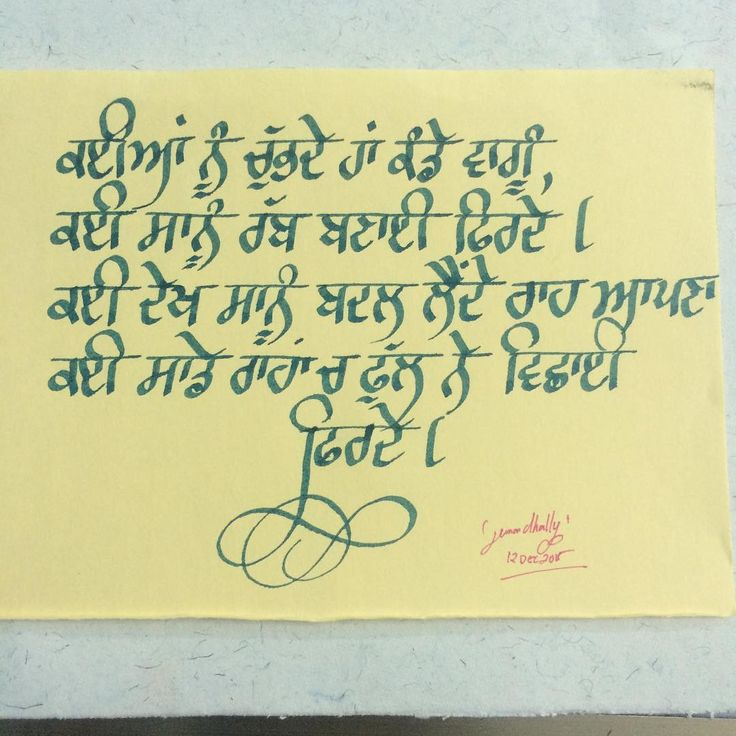 """#punjabi  #gurbani #punjabipoetry #poetry #sad  #calligraphy #calligrapher #calligraffiti #life #art #design #graphic #artwork #amandhally…"""
