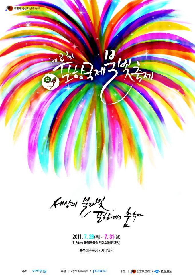 지역 축제 포스터 - Google 검색