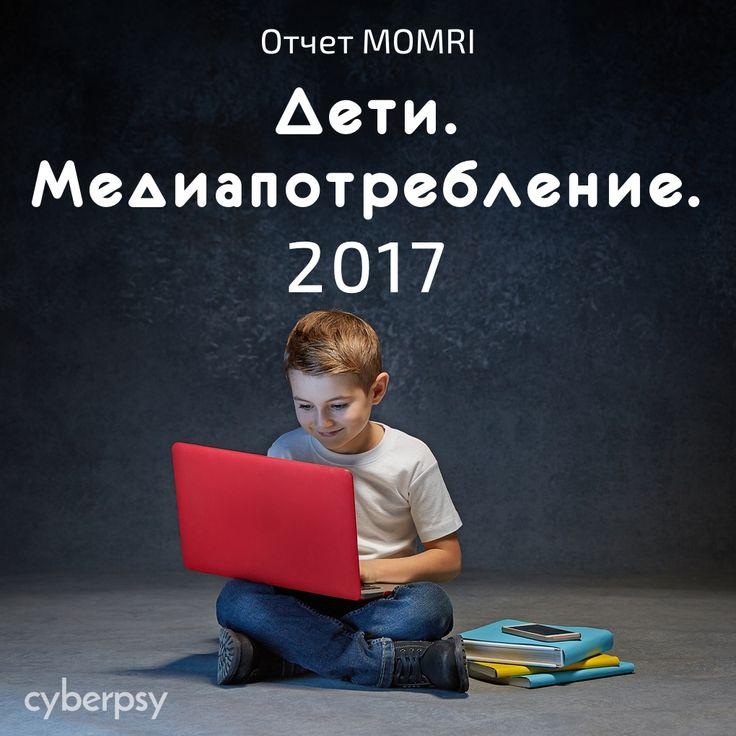 Исследовательская программа изучения особенностей и тенденций медиапотребления детей в России (2017). Отчет подготовлен Институтом современных медиа (MOMRI). #children #media #cyberpsy