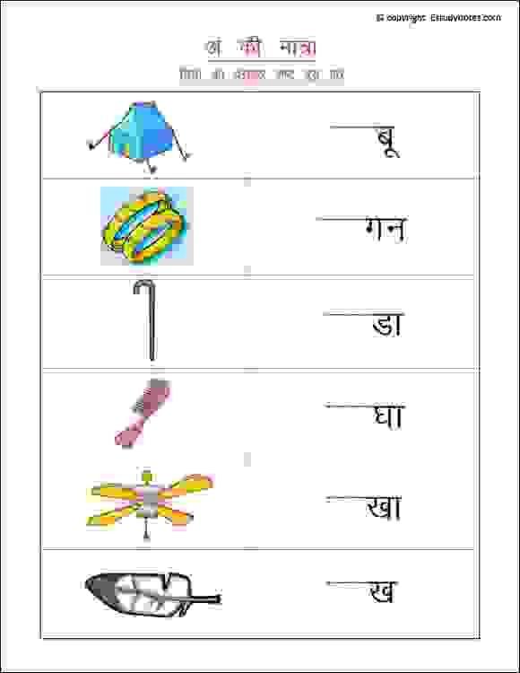 Axdb00030f00 07012017 Hindi Language Learning Hindi Worksheets Hindi Words Free printable hindi worksheets for