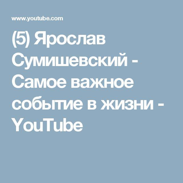 (5) Ярослав Сумишевский - Самое важное событие в жизни - YouTube