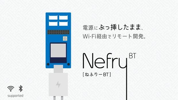 dotstudioは、初心者向けの小型IoTプロトタイピングボード「Nefry BT」のクラウドファンディングをkibidangoで開始し、目標額20万円を即日達成した。FRISKケースサイズで、Wi-Fi・BLE通信モジュールを搭載している。