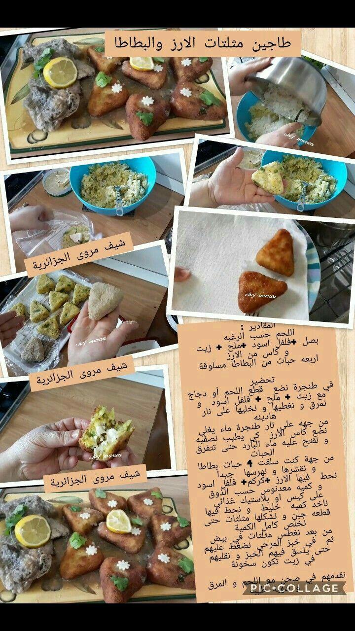 Pin By Nacera Yesli On Gateaux Food Receipes Arabic Food Food