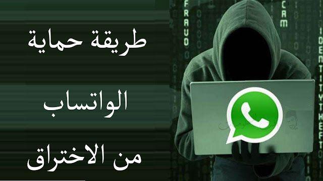 افضل طريقة لحماية الواتس اب من الاختراق والتجسس Blog Incoming Call Screenshot Blog Posts