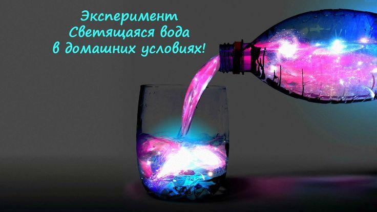Эксперимент: Светящаяся вода в Домашних условиях! Правда или Ложь?