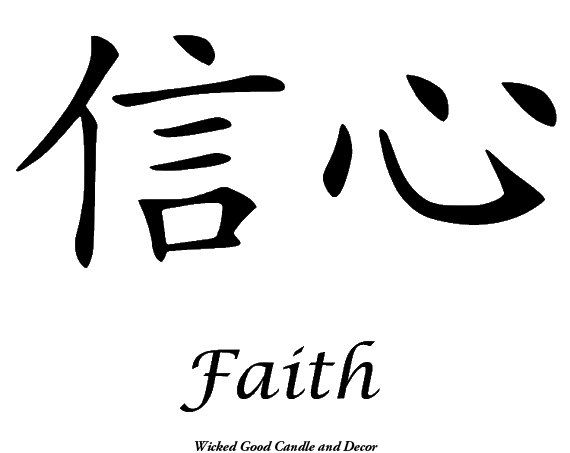 vinyl sign chinese symbol faith by wickedgooddecor on etsy