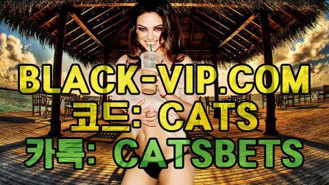 안전한놀이터추천# BLACK-VIP.COM 코드 : CATS 안전한놀이터 안전한놀이터추천# BLACK-VIP.COM 코드 : CATS 안전한놀이터 안전한놀이터추천# BLACK-VIP.COM 코드 : CATS 안전한놀이터 안전한놀이터추천# BLACK-VIP.COM 코드 : CATS 안전한놀이터 안전한놀이터추천# BLACK-VIP.COM 코드 : CATS 안전한놀이터 안전한놀이터추천# BLACK-VIP.COM 코드 : CATS 안전한놀이터