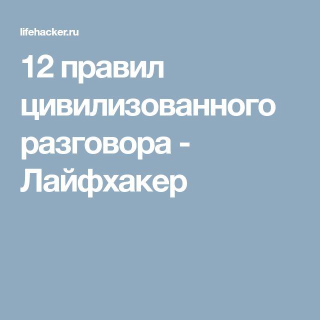 12 правил цивилизованного разговора - Лайфхакер