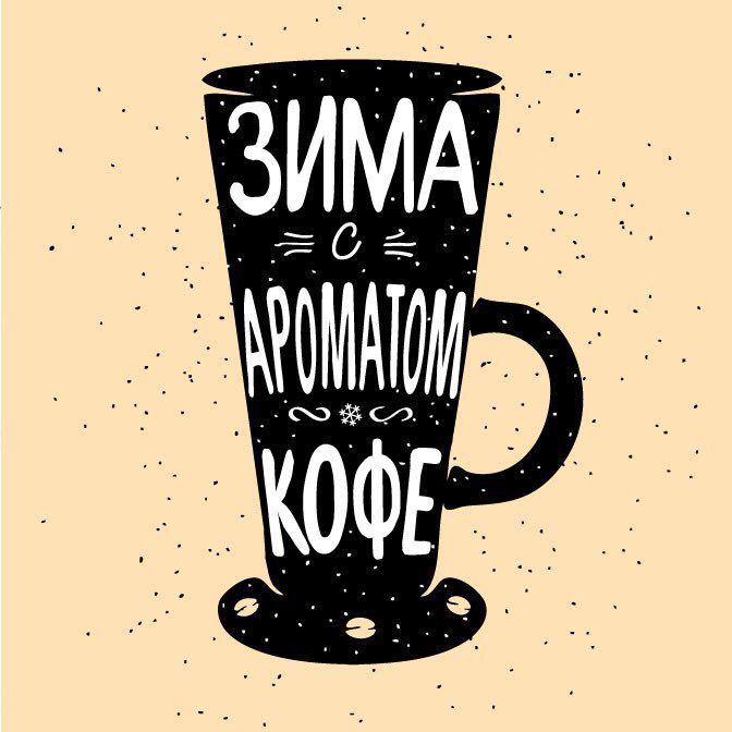Сегодня разработала баннер для сети магазинов К&Б. Зима и кофе, что может быть лучше? Только качественный дизайн!!!  #реклама #дизайн #креатив #новыйгод #студия #рекламноеагенство #полиграфия #логотип #типография #печать #фирменныйстиль #проект #кофе #баннер #дизайнер #Елена #КLЕЙН @elenaklein888  Подробнее читать в моем блоге - www.elena-klein.ru