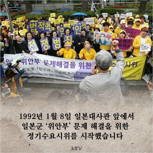 1992년 1월 8일 일본대사관 앞에서 일본군 '위안부'문제 해결을 위한 정기수요시위를 시작했습니다.