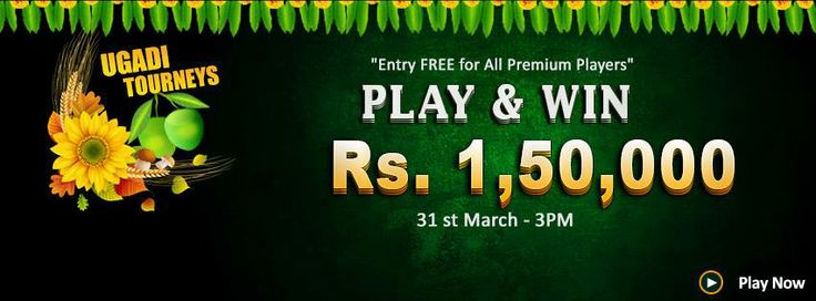 Special #Ugadi #Rummy #Tournaments - #Play and win Rs. 1 Lakh on 31st March!!!  Entry #free for all premium players...   Hurry limited seats available.... Book your seat now!   https://www.classicrummy.com/?link_name=CR-12