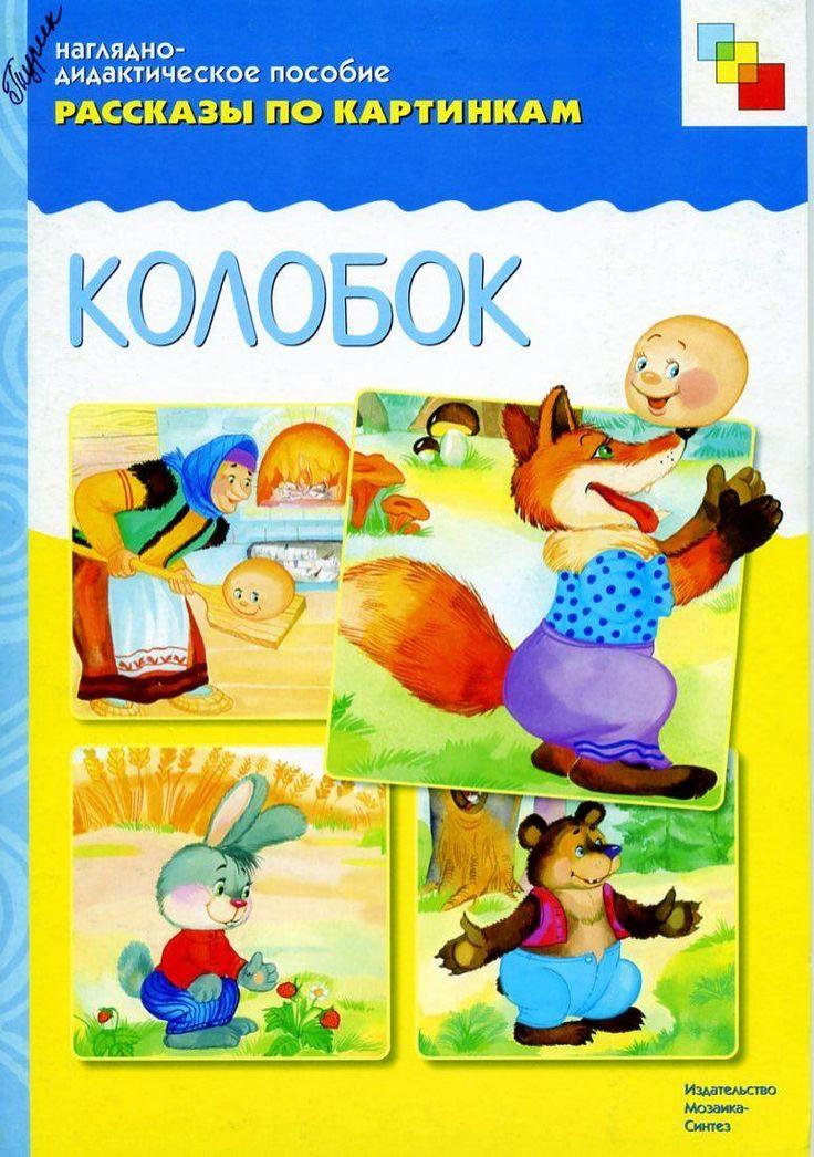 В пособии Колобок картинки для детей служат логической цепочкой для создания цельного рассказа ребенка на основании увиденного.