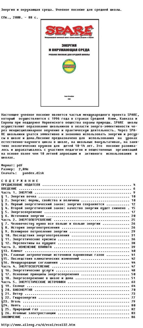 """Энергия и окружающая среда, 2008 (издание доступно в """"цифровом""""/электронном виде)."""