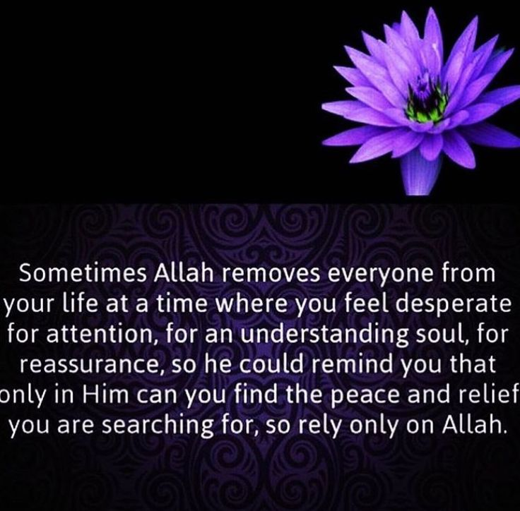 Relay only on Allah