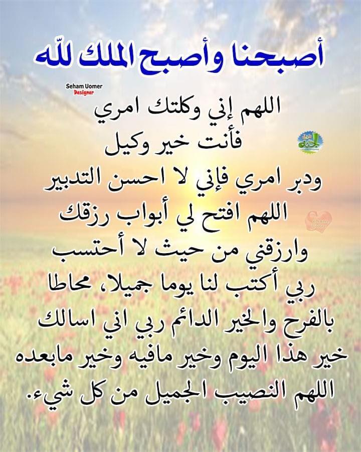 Pin By Abdul Rahim On دعاء Words Math Arabic
