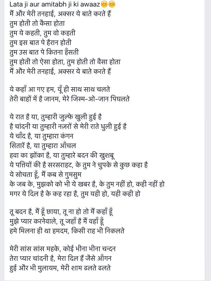 105 best Evergreen Songs n Lyrics images on Pinterest | Hindi ...