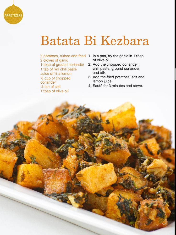 Cilantro + Garlic Roasted Potatoes | Batata Bi Kezbara #middleeasternfood #lebanese #recipe