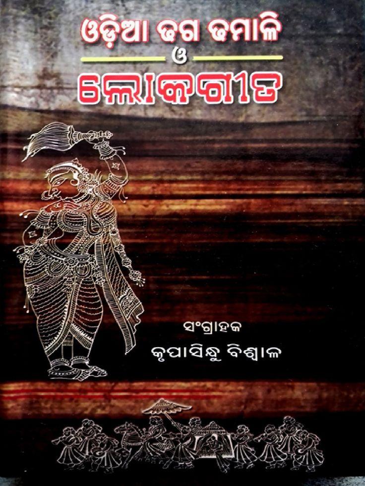 Ebook bhrigu download samhita