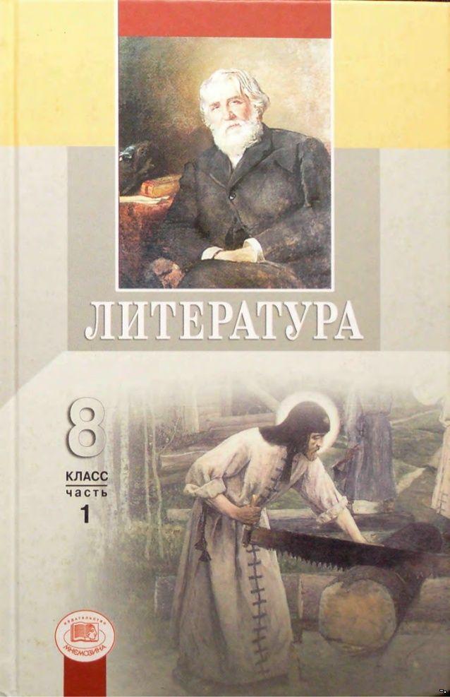 Гдз по литературе г и беленький