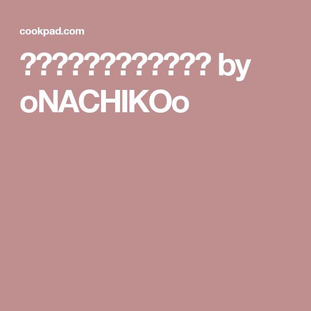 ゴマ油香る♡漬けマグロ丼 by oNACHIKOo