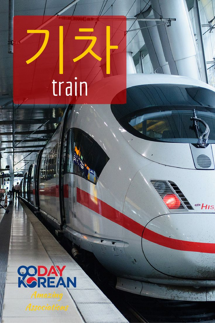 How could you remember 기차 (train)? Reply in the comments below with your association!