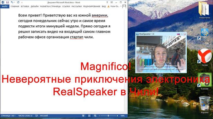 Итоги 3 недели проекта РеалСпикер в Чили