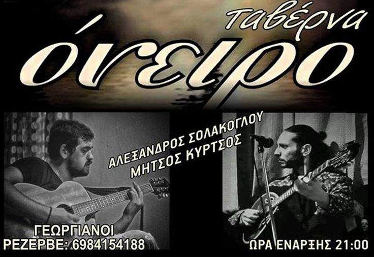 Απόψε 16/12 ζωντανή μουσική βραδιά στην Ταβέρνα Όνειρο