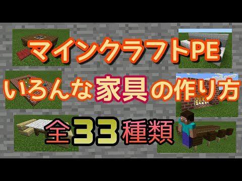 【MinecraftPE】いろんな家具やインテリアの作り方 (33種類) - YouTube