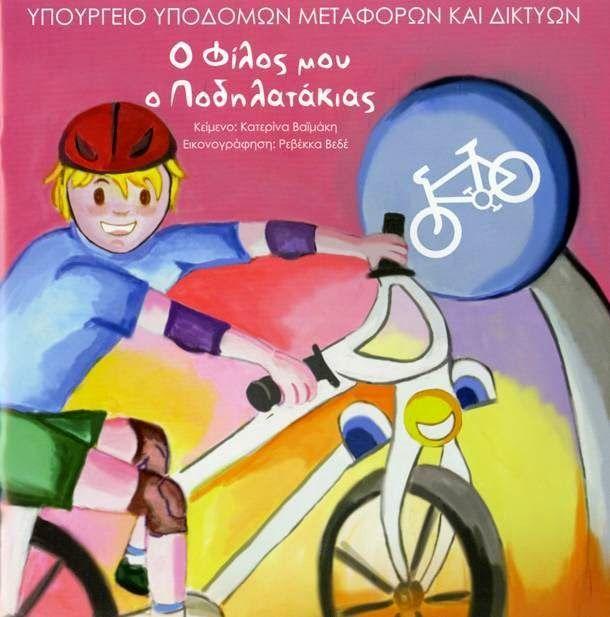Στο τελευταίο θρανίο της Πάτρας: Ο φίλος μου ο Ποδηλατάκιας