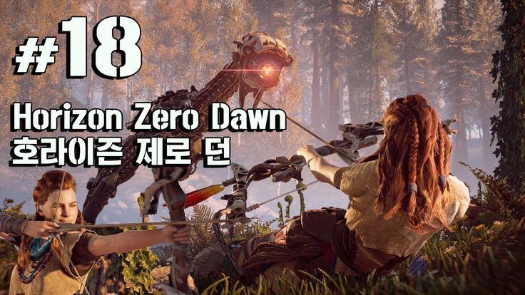 호라이즌 제로 던 공략 플레이 #18] 멸종의 얼굴 Horizon Zero Dawn Game Play part18 PS4 Pro ...
