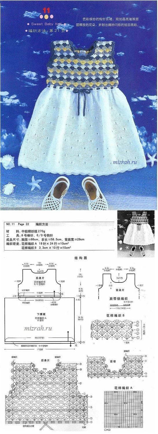 Crochet girls dress with diagrams