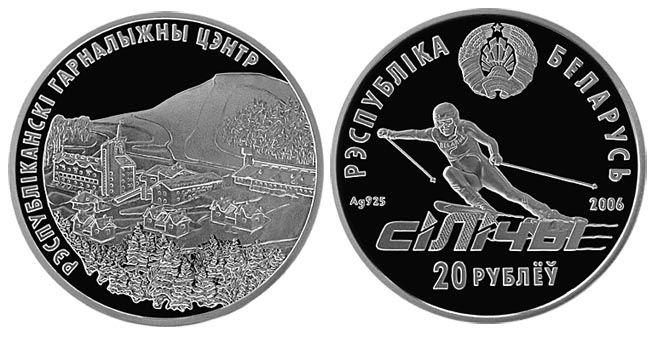 Беларусь 20 рублей, 2006 год. Горнолыжный центр