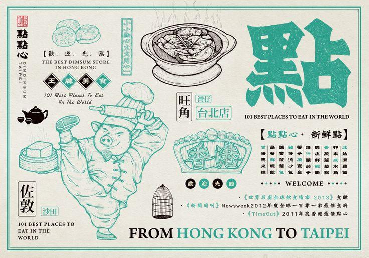 Dimdimsum is a Hong Kong – originated dimsum shop located in Taipei. The visual…