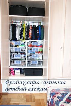 Организация хранения детской одежды