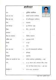 image result for marriage biodata format for job pdf free download - Cv Resume Biodata Samples